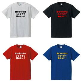 世の中の字は小さぎて読めない!■面白Tシャツ■綿100%■サイズ S〜4L■ホワイト/ブラック/レッド/ブルー■面白いTシャツ■おもしろTシャツ■大きいサイズ■半袖■ハズキルーペ、