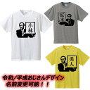 【名前変更可能】平成・令和おじさんデザインTシャツ■元号Tシャツ■面白Tシャツ■綿100%■サイズ 90cm〜4L■ホワイ…