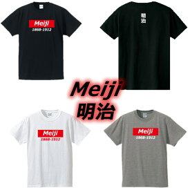 ■明治(meiji)Tシャツ1868-1912■元号Tシャツ■面白Tシャツ■綿100%■サイズ S〜4L■ホワイト/ブラック/グレーー■面白いTシャツ■おもしろTシャツ■大きいサイズ■半袖■平成最後、昭和、シュプリーム、supreme
