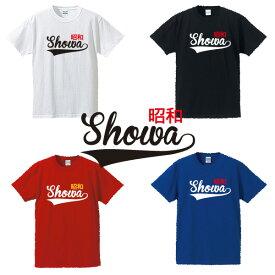 昭和(showa)Tシャツ■元号Tシャツ■面白Tシャツ■綿100%■サイズ 90cm〜4L■ホワイト/ブラック/レッド/ブルー■おもしろTシャツ■大きいサイズ■半袖■新元号、平成最後、昭和、Superdry 極度乾燥(しなさい)