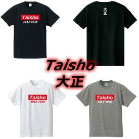 ■大正(taisho)Tシャツ1912-1926■元号Tシャツ■面白Tシャツ■綿100%■サイズ S〜4L■ホワイト/ブラック/グレーー■面白いTシャツ■おもしろTシャツ■大きいサイズ■半袖■平成最後、昭和、シュプリーム、supreme