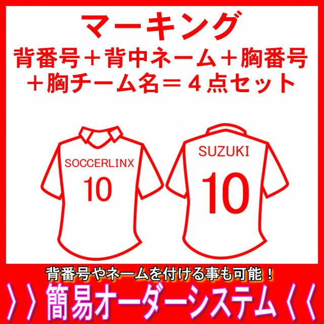 マーキング背番号+背中ネーム+胸番号+胸チーム名4点セット父の日、母の日、こどもの日、お誕生日、結婚式のプレゼントに名入れサッカーユニフォームがオススメです!