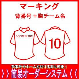 マーキング背番号&胸チーム名父の日、母の日、こどもの日、お誕生日、結婚式のプレゼントに名入れサッカーユニフォームがオススメです!