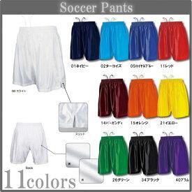 ■激安ベーシックサッカーパンツ■チームオーダーユニフォーム■マーキング可■全11色■サイズ 130cm〜3L■クラスTシャツ、バレーボールユニフォームにも