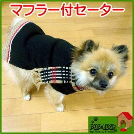 マフラー付セーター■ドッグウェア■ペットウェア/ドッグウエア/小型犬用品/dogwear/いぬ用/ワンちゃん用/かわいい犬の洋服/防寒/寒さ/冬用/冬服