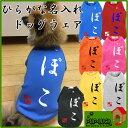 【大寸】■愛犬のお名前入りTシャツ(ひらがなタイプ)■日本製ドッグウェア■ペットウェア/ドッグウエア/大型犬用品/dogwear/いぬ用/ワンちゃん用/かわいい...