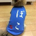 ■愛犬のお名前入りTシャツ(ひらがなタイプ)■日本製ドッグウェア■ペットウェア/ドッグウエア/小型犬用品/dogwear/…