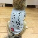 ■早く人間になりたい Tシャツ■日本製ドッグウェア■ペットウェア/ドッグウエア/dogwear/いぬ用/ワンちゃん用/かわ…