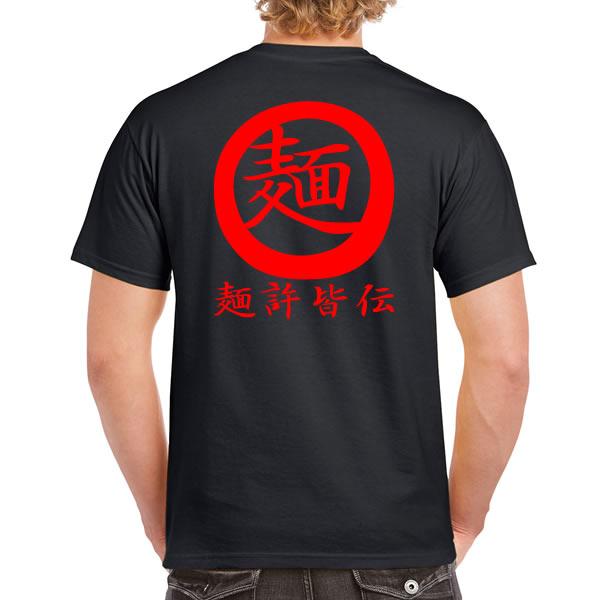 ■スタッフTシャツ■ラーメンTシャツ■麺許皆伝(名前変更可)■全4色■ポリエステル100%■サイズ130cm〜5L■面白いTシャツ■おもしろTシャツ■大きいサイズ■飲食店ユニフォーム