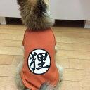 ■ドラゴンボール風修行服/道着■漢字Tシャツ■日本製ドッグウェア■ペットウェア/小型犬用品/dogwear/いぬ用/ワンち…