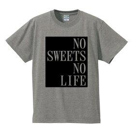 ■スイーツがなければ生きられない■No Sweets No Life■綿100%■サイズ S〜4L■全5色■面白いTシャツ■パロディTシャツ■大きいサイズ■半袖■スイーツ好き、お菓子好き、ケーキ好き