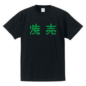 ■面白Tシャツ■スタッフTシャツ■中華料理Tシャツ■焼売(シュウマイ)■綿100%■サイズ S〜XL■全5色■面白いTシャツ■目立つTシャツ■おもしろTシャツ■半袖