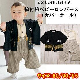 4b5b84146e201 紋付袴風ベビーロンパース(カバーオール)□綿100%□サイズ80