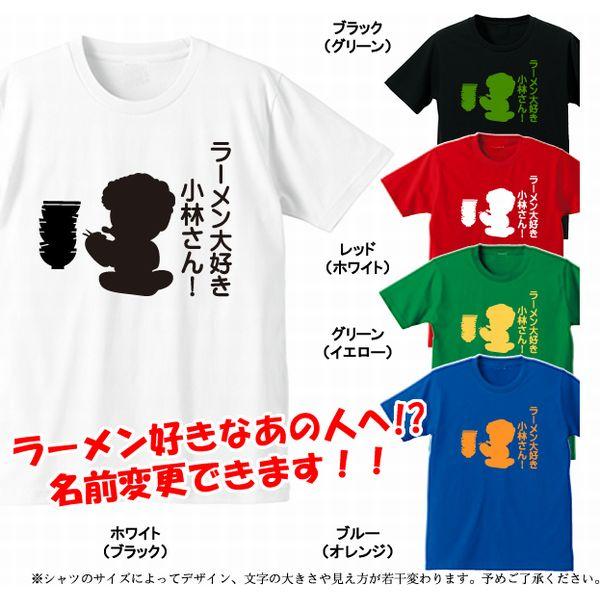 ■名入れTシャツ■パロディTシャツ■ラーメン大好き●●さん!(名前変更可)■綿/ポリエステル■サイズ S〜4L■全5色■面白いTシャツ■おもしろTシャツ■大きいサイズ■ビッグサイズ■半袖