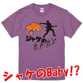 シャケのBABY!Tシャツ■パロディ■面白Tシャツ■綿100%■サイズ 90cm〜4L■全11色■面白いTシャツ■おもしろTシャツ■大きいサイズ■半袖■シャケ、鮭、サケ いくら