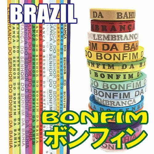 ボンフィン BONFIM 選べる全18色 サッカー フットサル ブラジル ミサンガ 約45〜47cm