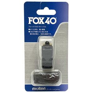 モルテン molten フォックス40 ブラック サッカー フットサル ホイッスル 笛 FOX40 BLK
