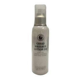クリオ CHRIO マッサージローションDX 205ml ケア用品 massage lotion DX