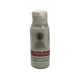 クリオ CHRIO マッサージローションDX ミニ 60ml ケア用品 massage lotion DX MINI