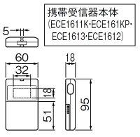 [ECE1611K]Panasonicパナソニックワイヤレスコール携帯受信器(本体)(充電器なしタイプ)[ECE1611K]