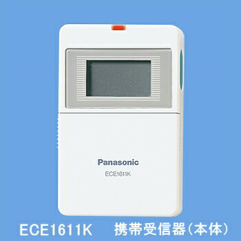 [ ECE1611K ] Panasonic パナソニック 小電力型 ワイヤレスコール携帯受信器(本体)(充電器なしタイプ)[ ECE1611K ]