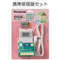 [ECE161KP]Panasonicパナソニックワイヤレスコール受信器携帯受信器セット[ECE161KP]