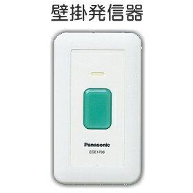 [ ECE1708P ] Panasonic パナソニック ワイヤレスコール 発信器 壁掛発信器 [ ECE1708P ]