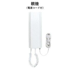 [ IE-1A ] アイホン ワンタッチドアホン 1:1形 受話器タイプ 親機 (電源プラグコード付) [ IE1A ]