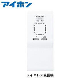 [ FW-R ] アイホン テレビドアホン用 ワイヤレス呼び出しシステム ワイヤレス受信機(増設用)[ FWR ]