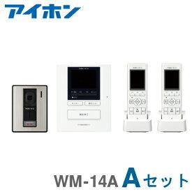【送料無料】[ WM-14A-Aセット ] アイホン テレビドアホン ROCOポータブル 録画機能付 【電源直結式】 ワイヤレス子機 2台付 [ WM14A-ASET ]