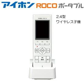 [ WM-1W ] アイホン テレビドアホン ROCOポータブル モニター付ワイヤレス子機 [ WM1W ]
