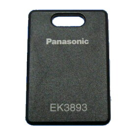 [ EK38934000 ] パナソニック 電気錠システム 非接触式タグ(1枚)(補修部品) [ EK38934000 ]