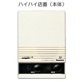 [ EL23001K ] Panasonic パナソニック ハイハイ店番(本体) 【電源直結式】 [ EL23001K ]