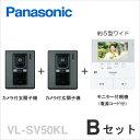 [ VL-SV50KL(Bセット)] パナソニック テレビドアホン 親機(録画機能付)(電源コード式)+カメラ付玄関子機(2台) セット [ VLSV50KL-...