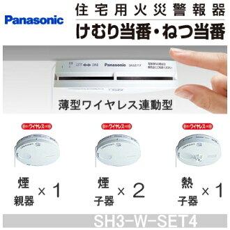 供松下住宅使用的火灾警报器烟值班、netsu值班无线联锁型4(热1.烟3)种安排[SH3W-SET4]