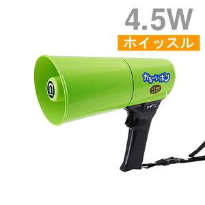 [ TD-504G ] ノボル電機製作所 NOBORU メガホン 拡声器 「かる〜いホン」 4.5W 【ホイッスル音付】(ライトグリーン) [ TD504G ]