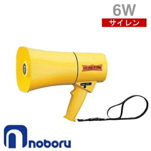 [ TS-633 ] ノボル NOBORU メガホン 拡声器 レイニーメガホン タフ Plus 6W 【サイレン音付】黄色 [ TS633 ]