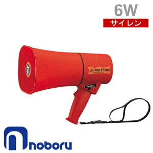 [ TS-633R ] ノボル NOBORU メガホン 拡声器 レイニーメガホン タフ Plus 6W 【サイレン音付】赤色 [ TS633R ]