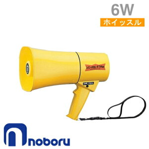 [ TS-634 ] ノボル NOBORU メガホン 拡声器 レイニーメガホン タフ Plus 6W 【ホイッスル音付】 黄色 [ TS634 ]
