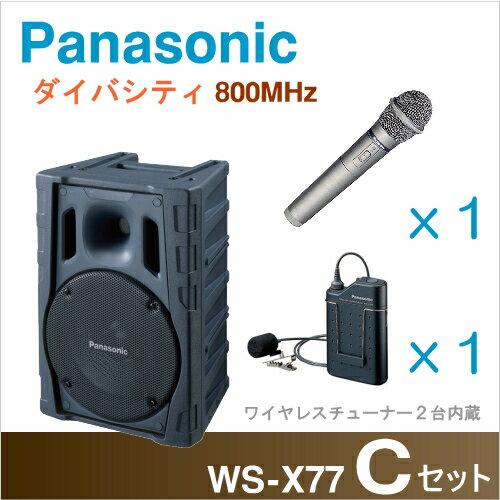 【送料無料】[ WS-X77(Cセット) ] パナソニック 800MHz帯ポータブルワイヤレス パワードスピーカー ・ワイヤレスマイク(ハンド型・タイピン型)2本セット [ WSX77-CSET ]