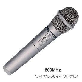 【送料無料】[ WX-4100B ] Panasonic パナソニック ワイヤレスマイク(ハンド型) 800MHz帯PLL スピーチ用 [ WX4100B ]