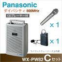 [ WX-PW82-Cセット ] パナソニック ワイヤレスアンプ(WX-PW82)(CD付) 800MHz ダイバシティ + ワイヤレスマイク(2本)セット [...