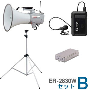 【送料無料】[ ER-2830W マイクセット B ] TOA 拡声器 大型 ワイヤレスメガホン 30W + ワイヤレスマイク(タイピン形) + チューナーユニット+スタンド セット [ ER2830W マイク・スタンド セット