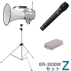 【送料無料】[ ER-2830W-マイクセット Z ] TOA 拡声器 大型 ワイヤレスメガホン 30W + ワイヤレスマイク(ハンド形)【防滴タイプ】+チューナーユニット+スタンド セット [ ER2830W マイク・スタ