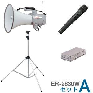 【送料無料】[ ER-2830W-マイクセット A ] TOA 拡声器 大型 ワイヤレスメガホン 30W + ワイヤレスマイク(ハンド形)+チューナーユニット+スタンド セット [ ER2830W マイク・スタンド 選挙演説