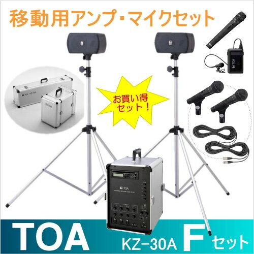 【送料無料】[ KZ-30A-Fセット ] TOA ポータブルアンプ(KZ-30A)+スピーカーセット(KZ-155)+ワイヤレスマイク(ハンド型)(タイピン型)+有線マイク2本セット [ KZ30A-Fセット ]