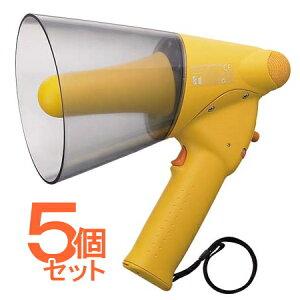 【送料無料】[ ER-1106W (5個セット) ] TOA メガホン ハンド型 防滴小型メガホン 6W ホイッスル音付 [ ER1106W-5 ]