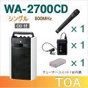 【送料無料】TOA ワイヤレスアンプ(WA-2700CD)(CD付)(シングル)+ワイヤレスマイク(2本)+チューナーユニットセット [ WA-2700CD-C...