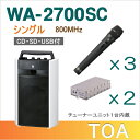 【送料無料】TOA ワイヤレスアンプ(WA-2700SC)(CD・SD・USB付)(シングル)+ワイヤレスマイク(3本)+チューナーユニットセット [ WA-2...