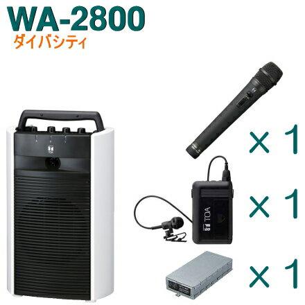 【送料無料】TOA ワイヤレスアンプ(WA-2800)(ダイバシティ)+ワイヤレスマイク(2本)+チューナーユニットセット [ WA-2800-Cセット ]